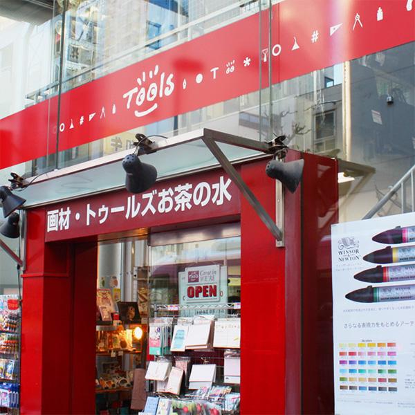tools tokyo ochanomizu