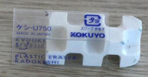 gomme à effacer kokuyo
