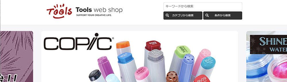 acheter copic tools japon