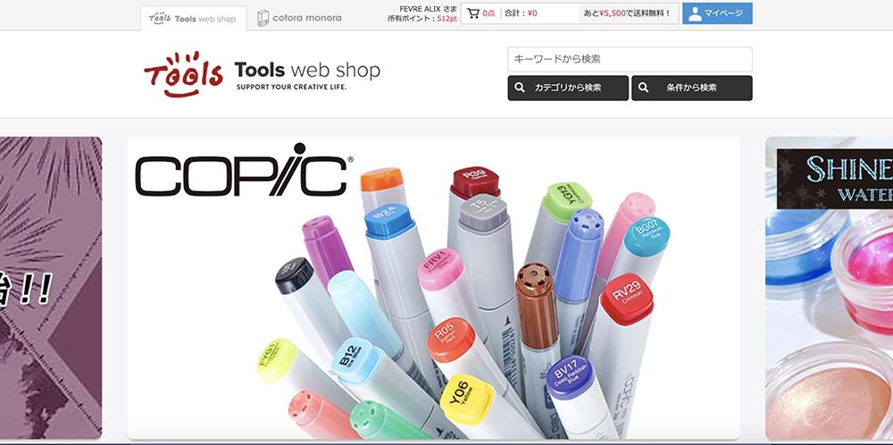 Page d'accueil sur site Tools