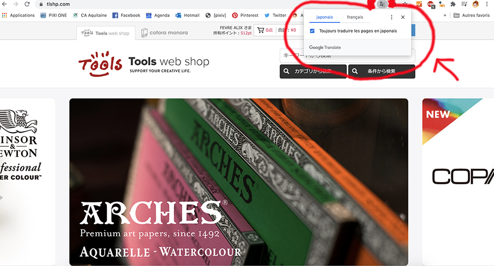 Traduire en français les pages de Tools avec Google Translate